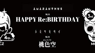 3rd ALBUM「AMARANTHUS」より「HAPPY Re:BIRTHDAY」、4th ALBUM「白金の...