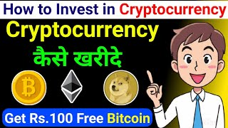 Cryptocurrency mai kaise invest kare | how to invest in cryptocurrency | bitcoin | dogecoin | hindi