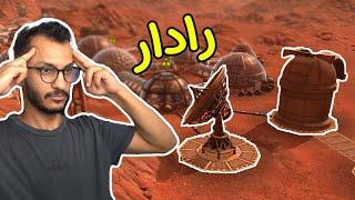 العيش في المريخ #3 | الإستقرار التام! PlanetBase