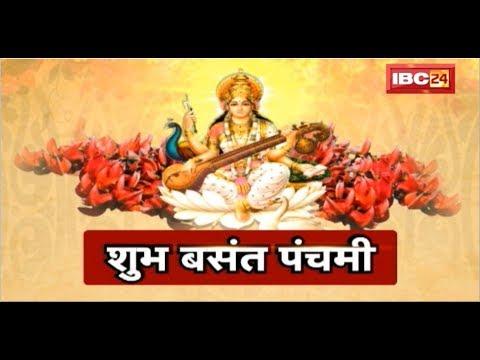 Basant Panchami 2020 Date & Time Shubh Muhurat   Basant Panchami Ka Mahatva  क्या करें क्या ना करें?