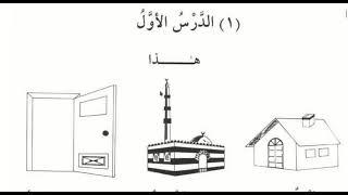 La araba por esperantistoj(1)