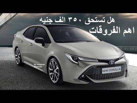 تويوتا كورولا الشكل الجديد نزلت مصر Toyota Corolla 2020 Youtube