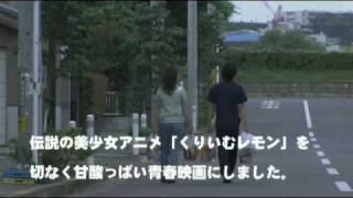 Cream Lemon 「くりいむレモン 」  Trailer 予告編