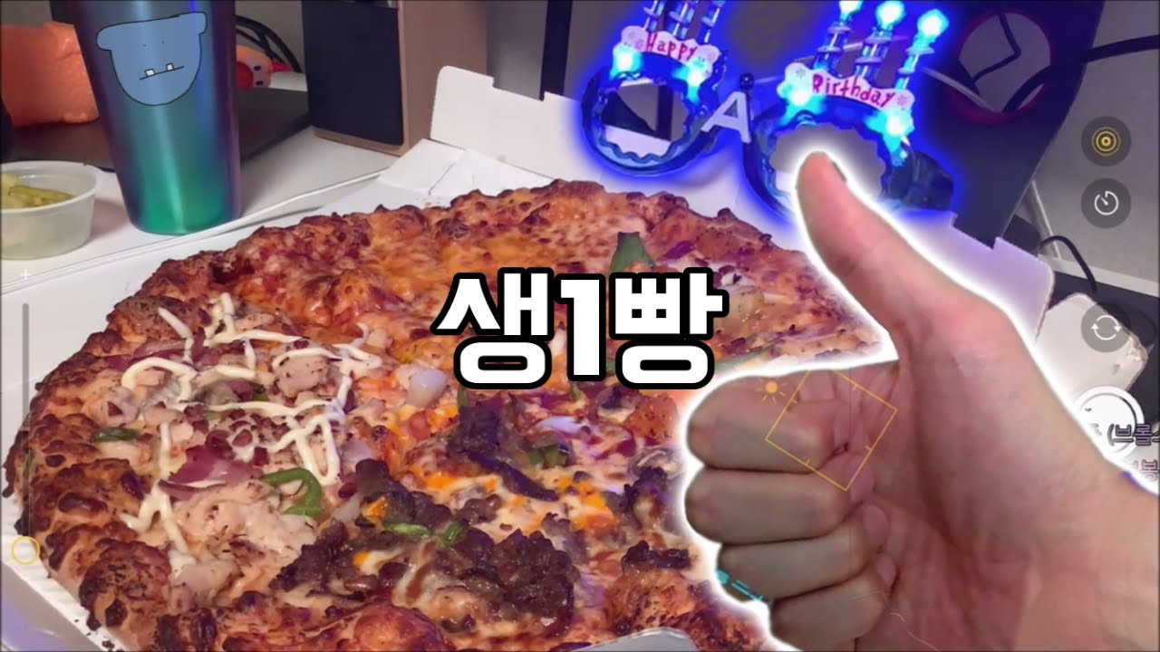 중1때부터 피자에 미친사람 먹방