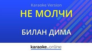 Не молчи - Дима Билан (Karaoke version)