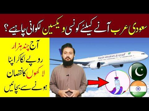 Saudi Arabia Flights & Vaccine For Pakistani And Indian Expatriates   Saudi News Adil Tanvir