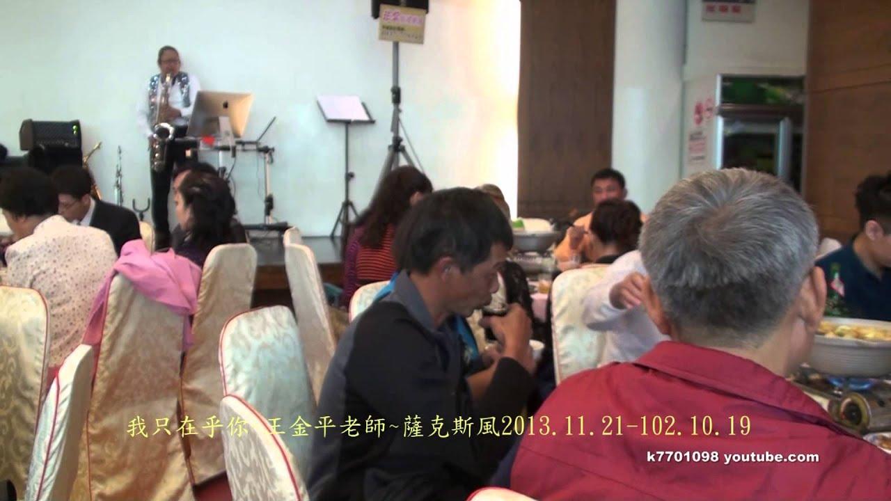 鄧麗君-我只在乎你~王金平老師~薩克斯風-2013.11.21-102.10.19 - YouTube