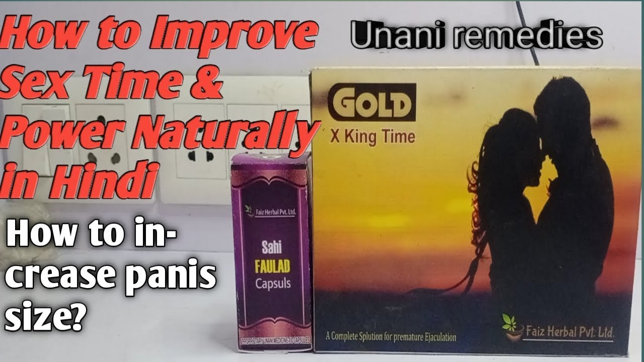 Gold X King time Unani medicine   Sahi Faulad capsule Unani medicine   review