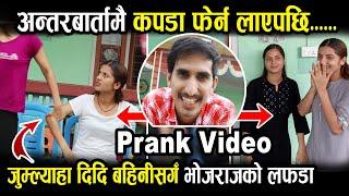 जुम्ल्याहा दिदि बहिनीसँग भोजराजको लफडा SAMARIKA SMARIKA PRANK VIDEO कपडा फेर्नुस ? Twinny Girl Jhapa