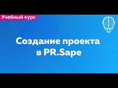 6. Создание проекта PR.Sape