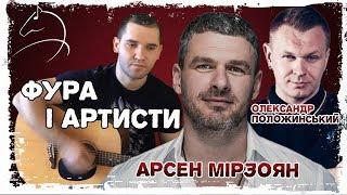 🇺🇦 Арсен Мірзоян і Олександр Положинський - Фура і Артисти (на гітарі від MuseTANG)