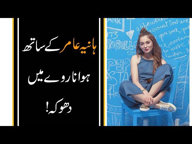 Hania Amir Got Cheated in Norway | 9 News HD