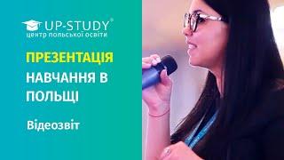 Бесплатное обучение в Польше от UP-STUDY + НОВАЯ АКЦИЯ