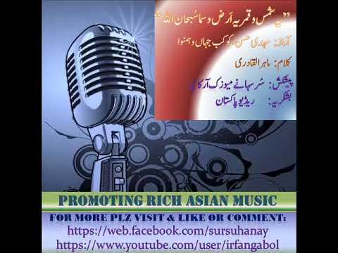 Hamd - Yeh Shams O Qamar Yeh Arz O Sama Sub'hanallah - Radio Pakistan Production