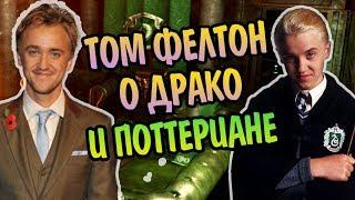 Актёр Том Фелтон: Драко Малфой о Гарри Поттере
