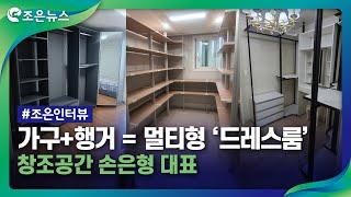 [e조은방송] '드레스룸' 제작 부산경남 원조, '창조…