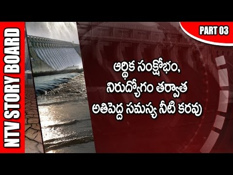 Reservoir Water Levels Dip In Telugu States | Story Board | Part 3 | NTV