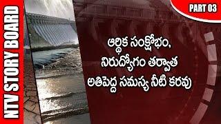 Reservoir Water Levels Dip In Telugu States | Story Board | Part 3 | NTV
