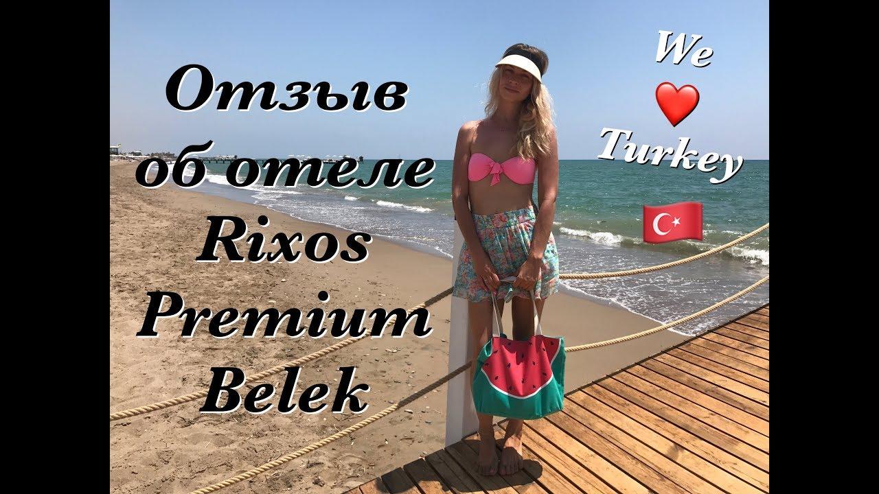Отзыв об отеле Rixos Premium Belek Турция | Отдых в Турции
