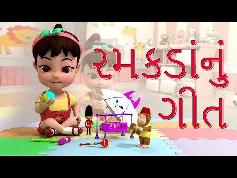 રમકડાંનું ગીત - 3D Gujarati Rhymes for Children | Gujarati Balgeet | Gujarati Cartoon | Poem