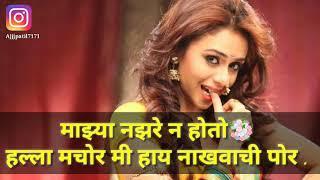 Maza Rubab Aahe Anmol !Marathi lyrics✔ status song 2018🌷