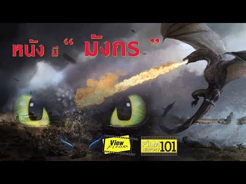 มังกรบนแผ่นฟิล์ม [ FilmHistory101 : How to train your Dragon 3 ]