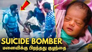 Suicide bomber's wife gives birth to child | Srilanaka Attack | Latest News