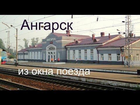 Ангарск из окна поезда