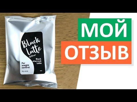 Отзыв на кофе для похудения Black Latte. На 20 килограммов не похудел