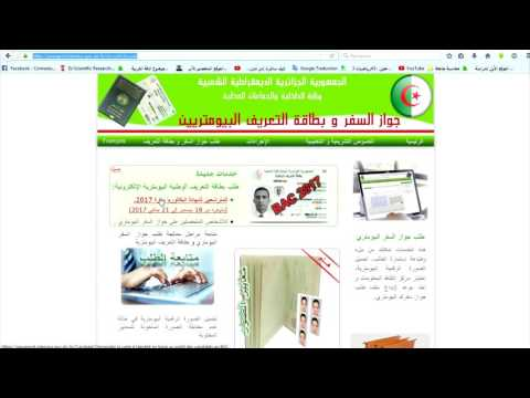 Youtube for Interieur gov dz passeport