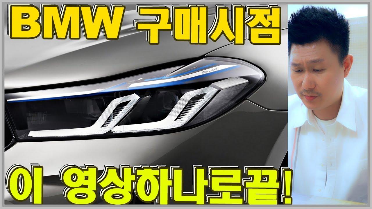 BMW 할인 끝까지 간거라고?!! 구매시점 전차종 얘기합니다. 3시리즈, 5시리즈, 6GT, 7시리즈, X3, X4, X5, X6, X7 ♥