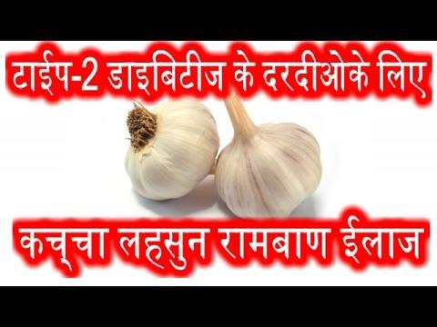 टाईप-2-डाइबिटीज-के-दरदी-के-लिए-कच्चा-लसुन-रामबाण-ईलाज-raw-garlic-panacea-disease-type--2-diabetes