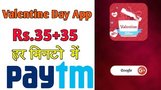 Valentine's Day Earning App Rs.70+70+70 paytm cash in Wallet free ||#paytmearningtime