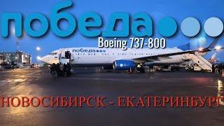 Победа из Новосибирска в Екатеринбург