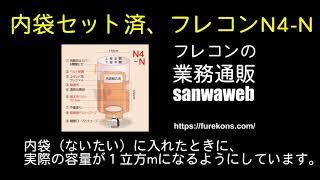 内袋[ないたい]セット済、フレコンバック N4-N