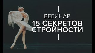 Вебинар Анастасия Волочкова – 15 секретов стройности и молодости