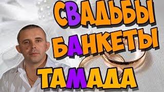 🎥 СВАДЬБЫ ✷БАНКЕТЫ ✷КОРПОРАТИВНЫЕ ВЕЧЕРА ✷ ТАМАДА В МАРИУПОЛЕ✷.DJ.