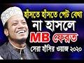 হাঁসতে হাঁসতে পেট বেথা আমির হামজা ওয়াজ ২০২০ Bangla Waz Amir Hamza