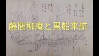 藤間柳庵と黒船来航