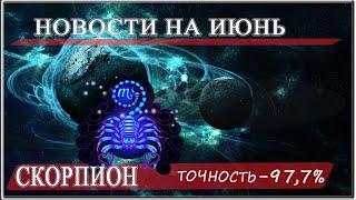 СКОРПИОН Гороскоп на ИЮНЬ 2020 года, ЛЮБОВЬ, для ЖЕНЩИН и МУЖЧИН, ДЕНЬГИ, РАБОТА, Здоровье,поДЕКАДАМ