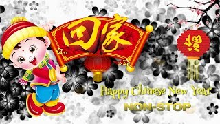 Happy Chinese New Year Song 2019 Cny 2019 2019 新年老歌 Best Music Selection Hd