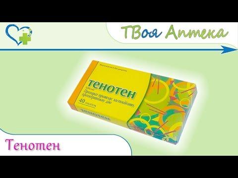 Тенотен таблетки ☛ показания (видео инструкция) описание ✍ отзывы ☺️