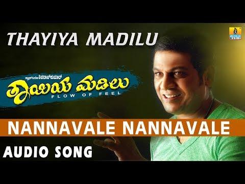 Usirereda Devi Neena - Thayiya Madilu - Kannada Movie