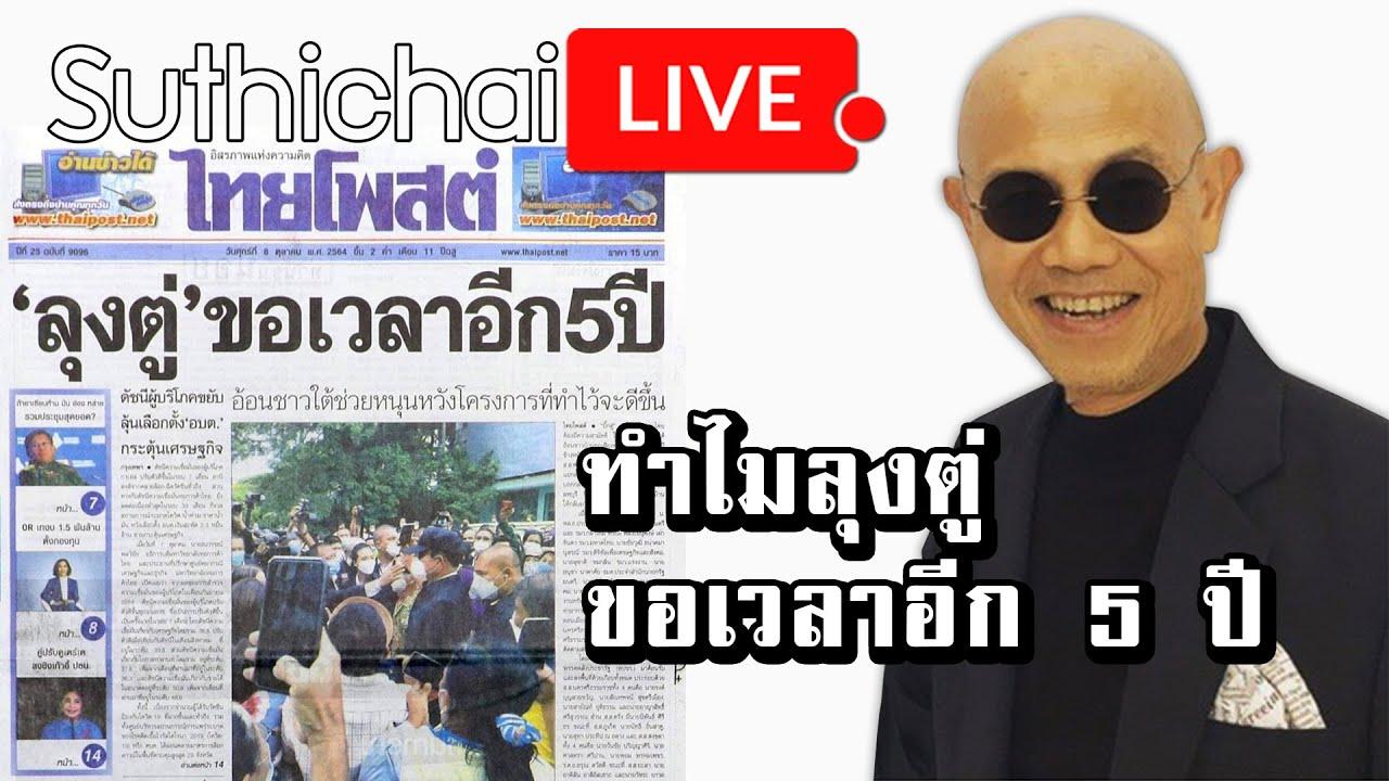 ทำไมลุงตู่ขอเวลาอีก 5 ปี: Suthichai live 8-10-64