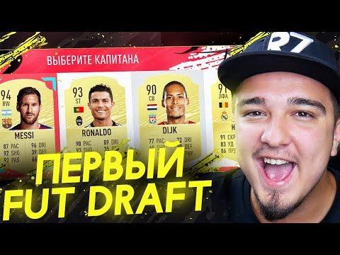 ПЕРВЫЙ ФУТ ДРАФТ FIFA 20   FUT DRAFT FIFA 20