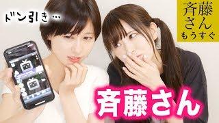 斉藤さんを女子2人でやったら引くくらい衝撃的なこと言われた。。