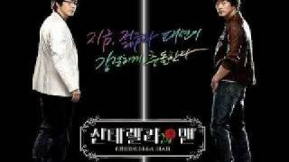 cinderella man OST - oh dae sam song