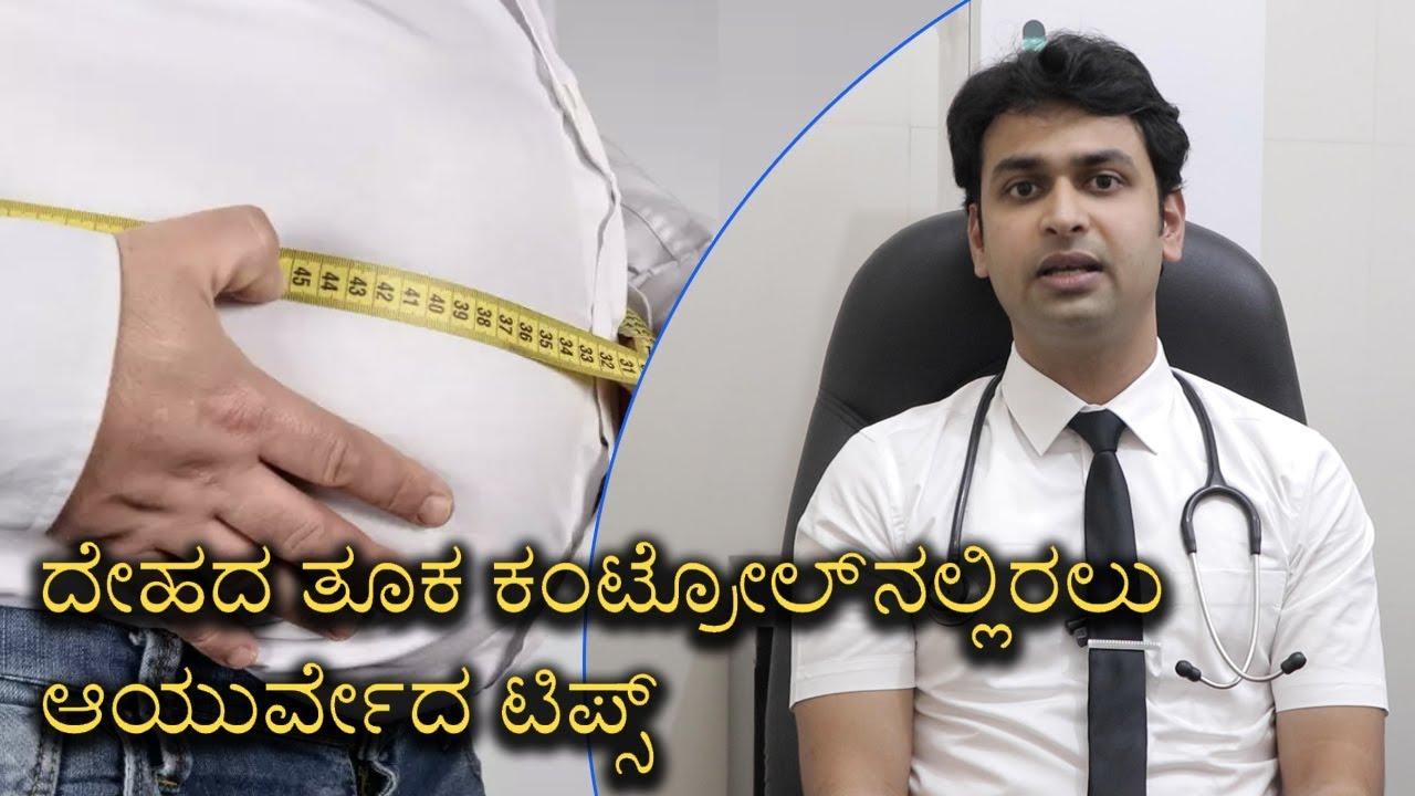 Ayurveda Weight Loss Management | Vijay Karnataka