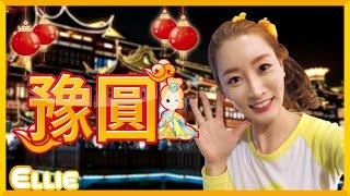 愛麗到中國上海豫圓遊玩旅行見聞 | 愛麗和故事 EllieAndStory