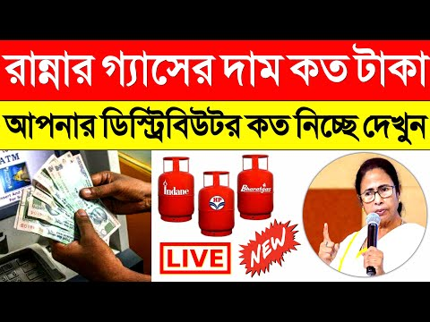 Today LPG gas price | LPG cylinder price today | LPG cylinder rate today | Indane gas cylinder price